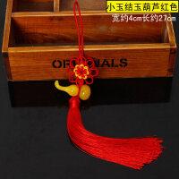 手工编织中国结挂件小号玉佩门把手葫芦丝装饰蓝色白财平安