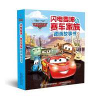 封面有磨痕-SD-闪电麦坤的赛车家族图画故事书(全8册) (美)迪士尼公司,童趣出版有限公司 978711546219