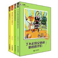 大白鲸原创幻想儿童文学优秀作品系列(套装共4册)