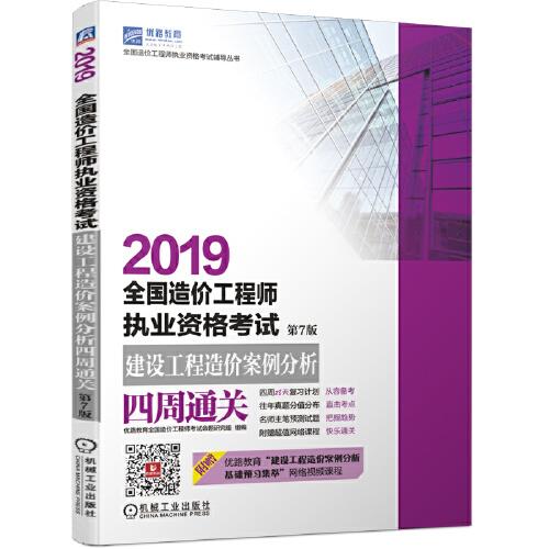 2019全��造�r工程����I�Y格考�建�O工程造�r案例分析四周通�P 第7版