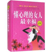 全民阅读-《懂心理的女人最幸福》超值精装典藏版