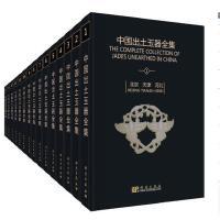 中国出土玉器全集(全15卷)