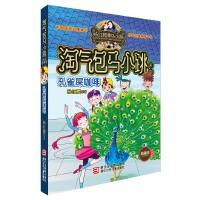 杨红樱淘气包马小跳系列:孔雀屎咖啡(典藏版)