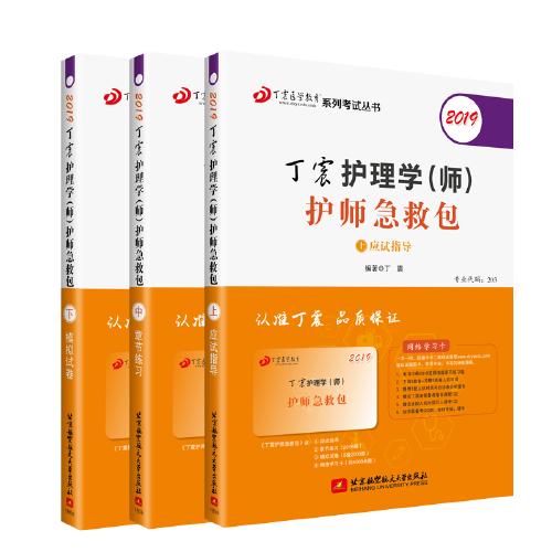 内含超值网络学习卡,6000余道网上机考模拟题库+微信微博QQ答疑