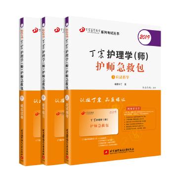 2019丁震护理学(师)护师急救包(包含上中下三册)  可搭人卫教材