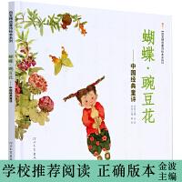 蝴蝶 豌豆花――清华附小推荐的绘本,荣获冰心儿童图书奖!