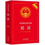 民法:实用版法规专辑(新6版・含民法典)
