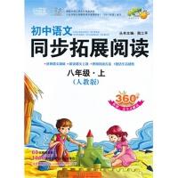 【TH】新悦读 真语文 初中语文同步拓展阅读八年级(上)(人教版)(360°拓展,完全式解读,语文课本良伴,60位教育专