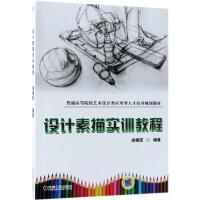 设计素描实训教程 机械工业出版社