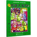 成语大发现 郑州童趣文化传媒有限公司 编 著作