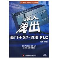 正版书籍 9787811241150 深入浅出西门子S7-200PLC 西门子(中国)有限公司自动化驱动集团著 北京航
