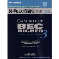剑桥BEC真题集 高级 第3辑 剑桥大学推荐BEC高级考试用书 高级BEC真题集3