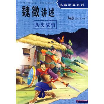 名家讲史系列·魏徵讲述历史故事