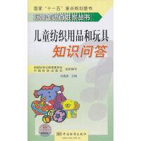 标准走进百姓家丛书  儿童纺织用品和玩具知识问答