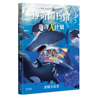 凯叔・神奇图书馆 海洋X计划:虎鲸大反击(中国版神奇校车,专为儿童打造的科幻小说,让孩子读故事,学科学,探索海洋世界)