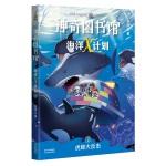 �P叔・神奇�D���^ 海洋X���:虎�L大反�簦ㄖ��版神奇校�,���和�打造的科幻小�f,�孩子�x故事,�W科�W,探索海洋世界)