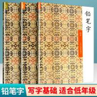 胡三元教写字铅笔字写字基础123共3本幼小衔接小学一年级上册下册练字帖练字本