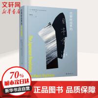 巴黎时尚界的日本浪潮 重庆大学出版社