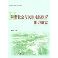 【人民出版社】 和谐社会与民族地区政府能力研究