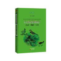封面有磨痕-SL-自然博物馆:百灵・黄鹂・八哥 9787506056328 郭豫斌 东方出版社 知礼图书专营店