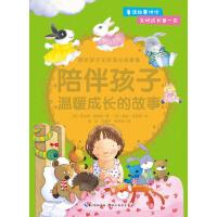 陪伴孩子无忧成长故事集:陪伴孩子温暖成长的故事