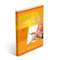 超简单对症艾灸(超好找的穴位,超简单的艾灸方法,让您一看就懂,一学就会,一用就灵!)