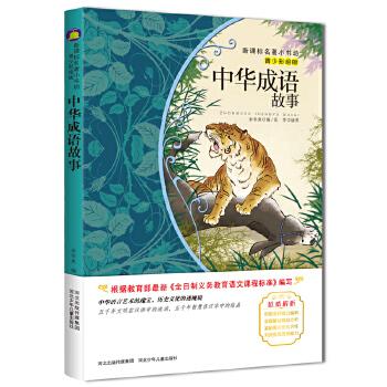 中华成语故事 (青少彩绘版 新课标名著小书坊) 中华语言智慧结晶,小故事,大智慧,让孩子说话写作妙语连珠。