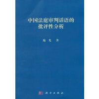 中国法庭审判话语的批评性分析