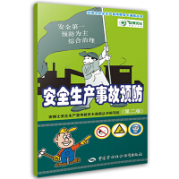 安全生产事故预防(第二版) 安全生产月推荐用书