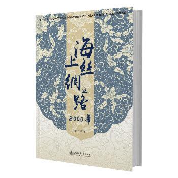 """海上丝绸之路2000年著名海洋文化学者梁二平先生*力作,只有理解古代中国""""海上丝绸之路"""",我们才能知道今天建设"""" 21世纪海上丝绸之路"""",绝非古代""""海上丝绸之路""""的简单重复,简单继承。"""