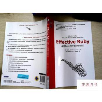 【二手旧书9成新】Effective Ruby:改善Ruby程序的48条建议