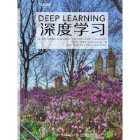 深度学习(deep learning)(电子书)