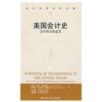美国会计史――会计的文化意义(当代世界学术名著)