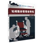 轮椅服务管理者教程・教师手册