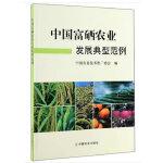 中国富硒农业发展典型范例