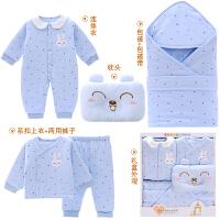 新生儿礼盒婴儿衣服套装刚出生初生宝宝用品满月礼物春秋夏季 小兔 蓝 冬季棉衣 6件套