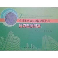 中国重点城市建设规模扩展遥感监测图集