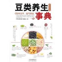 豆类养生事典 同仁堂养生馆>编委会 北京出版社