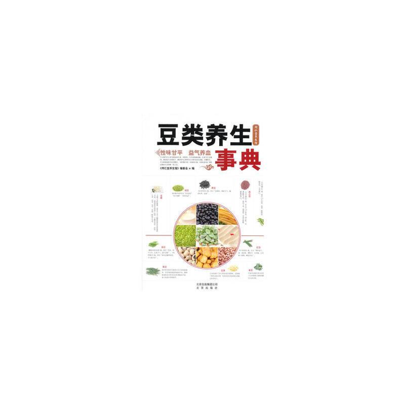 豆类养生事典 同仁堂养生馆>编委会 北京出版社 【正版书籍 闪电发货 新华书店】