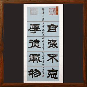 《自强不息 厚德载物》王明善 中华两岸书画家协会主席R3404