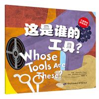 这是谁的工具??