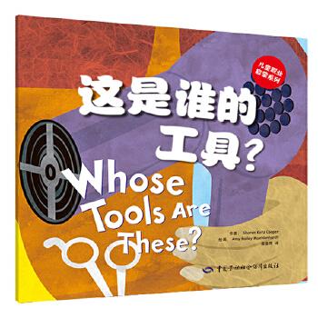 这是谁的工具?? 帮孩子探索感兴趣的职业,从工作中用的工具这个视角,向小读者介绍各种从业人员的职业和工作内容