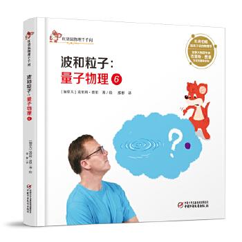 红袋鼠物理千千问•波和粒子:量子物理6 扎克伯格给孩子读的物理书,物理学家萌爸给自己孩子的私房课