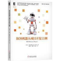 ROS机器人项目开发11例 [印度] 朗坦・约瑟夫 机械工业出版社