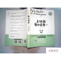 【二手旧书8成新】上班族每日健康+:中粮茶业健康丛书