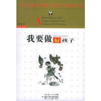 我要做好孩子――百年百部中国儿童文学经典书系