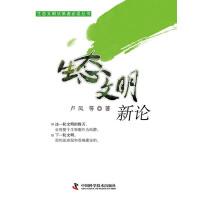 生态文明决策者必读丛书--生态文明新论
