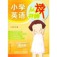 小学英语从读开始五年级