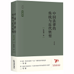 天下・法学新经典 中国法律的传统与近代转型(第四版)