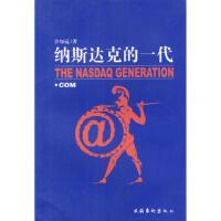 【二手旧书九成新】纳斯达克的一代许知远文化艺术出版社9787503920769